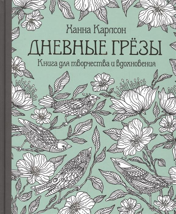 Карлсон Х. Дневные грезы Книга для творчества и вдохновения