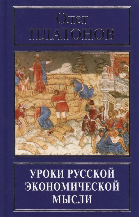 Платонов О. Уроки русской экономической мысли платонов о перестройка как преступление