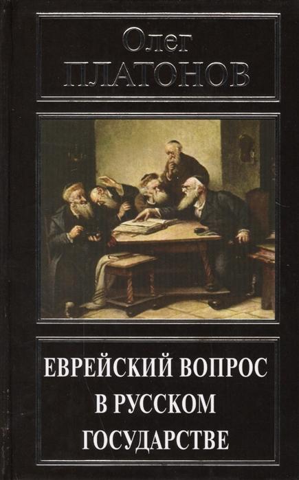 Платонов О. Еврейский вопрос в русском государстве