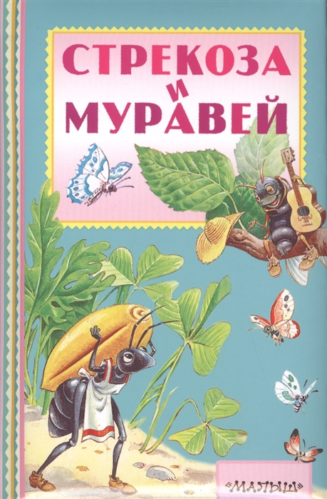 Крылов И., Эзоп Стрекоза и муравей крылов и стрекоза и муравей