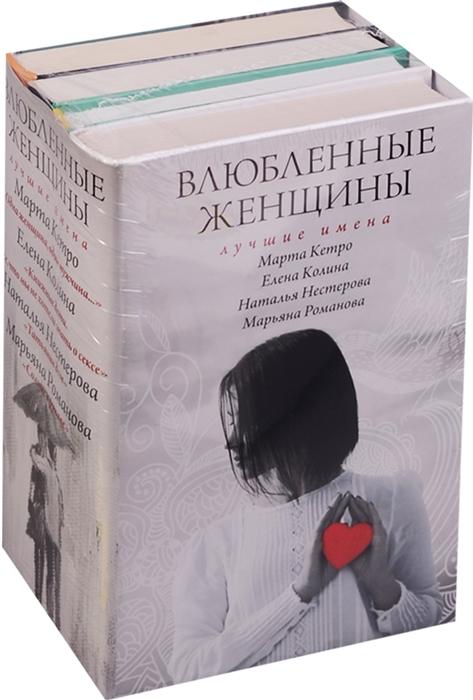 Кетро М., Колина Е., Нестерова Н., Романова М. Влюбленные женщины Лучшие имена комплект из 2 книг