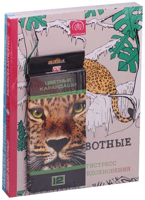 Райские птицы Дикие животные Раскраска-антистресс для творчества и вдохновения комплект из 2 книг карандаши звездана майхен животные кукараки комплект из 2 книг