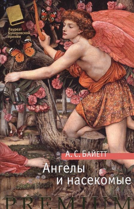 Байетт А. Ангелы и насекомые байетт а чудеса и фантазии