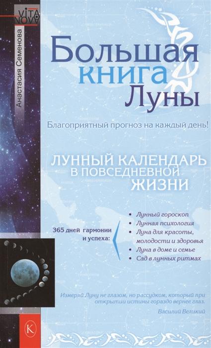 Семенова А. Большая книга Луны Благоприятный прогноз на каждый день семенова а большая книга луны благоприятный прогноз на каждый день