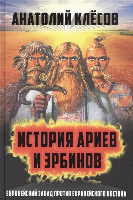 Клесов А. История ариев и эрбинов Европейский Запад против европейского Востока