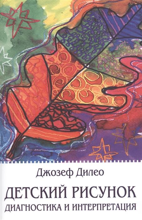 Фото - Дилео Дж. Детский рисунок Диагностика и интерпретация абельсон х сассман дж сассман дж структура и интерпретация компьютерных программ