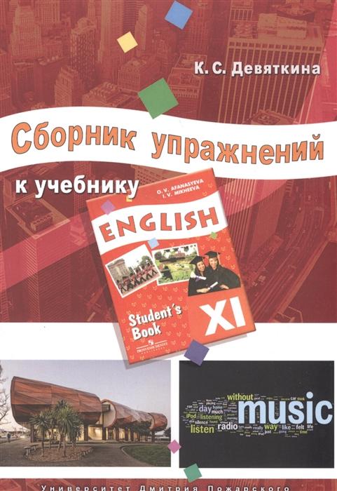 Сборник упражнений к учебнику ENGLISH XI