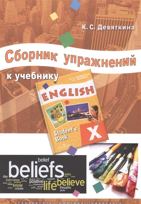Сборник упражнений к учебнику ENGLISH X