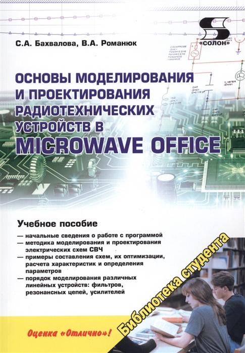 Бахвалова С., Романюк В. Основы моделирования и проектирования радиотехнических устройств в Microwave Office романюк с русский лондон