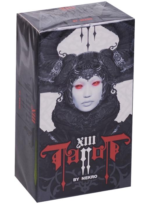 Таро XIII Некро XIII Tarot by Nekro corto maltese tarot таро корто мальтезе хугго пратт