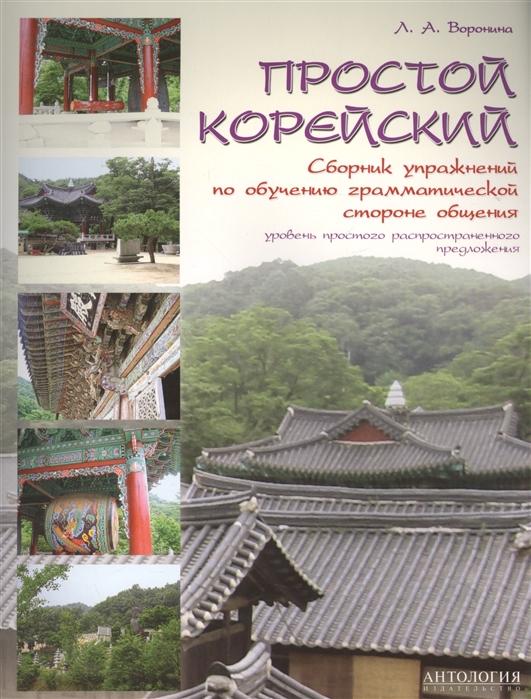 Воронина Л. Простой корейский Сборник упражнений по обучению грамматической стороне общения все цены