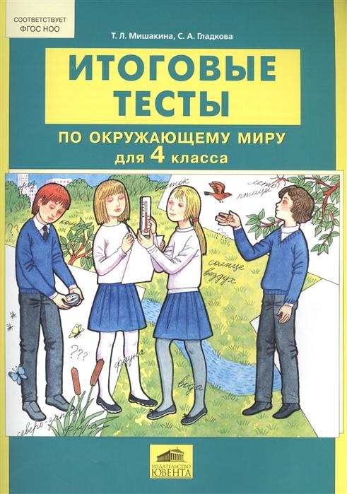Мишакина Т., Гладкова С. Итоговые тесты по окружающему миру для 4 класса