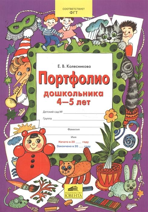 Колесникова Е. Портфолио дошкольника 4-5 лет