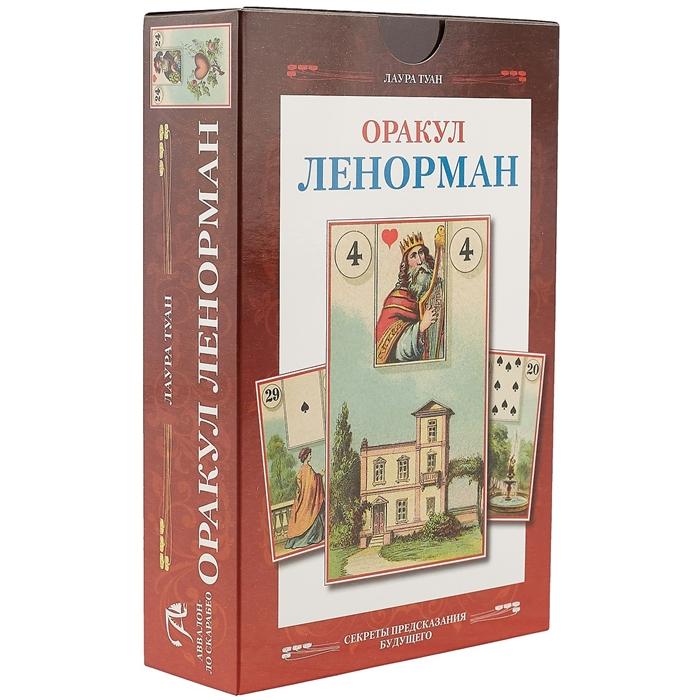 Лаура Туан Оракул Ленорман Книга и 36 карт 60х90 ленорман м l oracle de lenormand оракул ленорман 36 карт книга