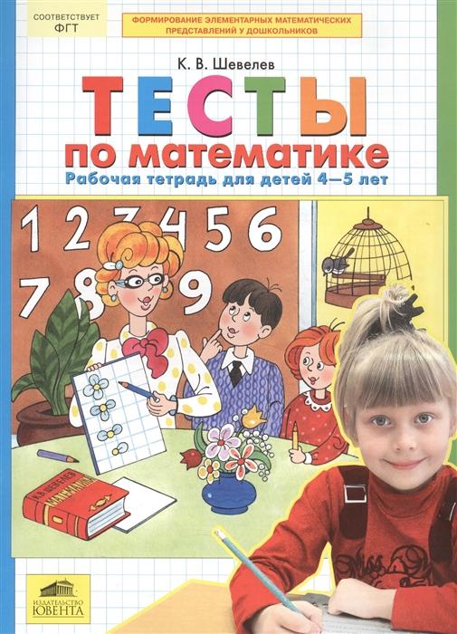 Шевелев К. Тесты по математике Рабочая тетрадь для детей 4-5 лет шевелев к прописи по математике часть 2 рабочая тетрадь для дошкольников 6 7 лет