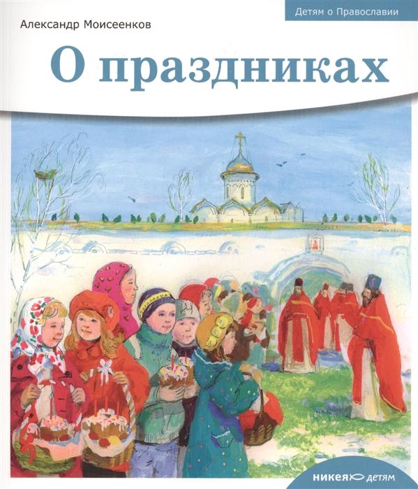 Купить О праздниках Детям о Православии, Никея, Детская религиозная литература