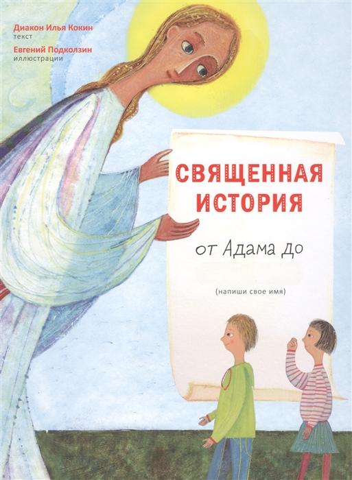 Кокин И. Священная история от Адама до меня с сатин всемирная история в частушках от адама до саддама
