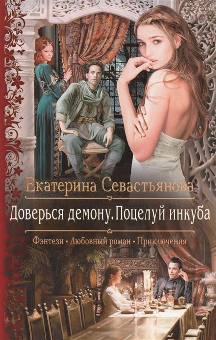 читать серию книг чеболь севастьянова