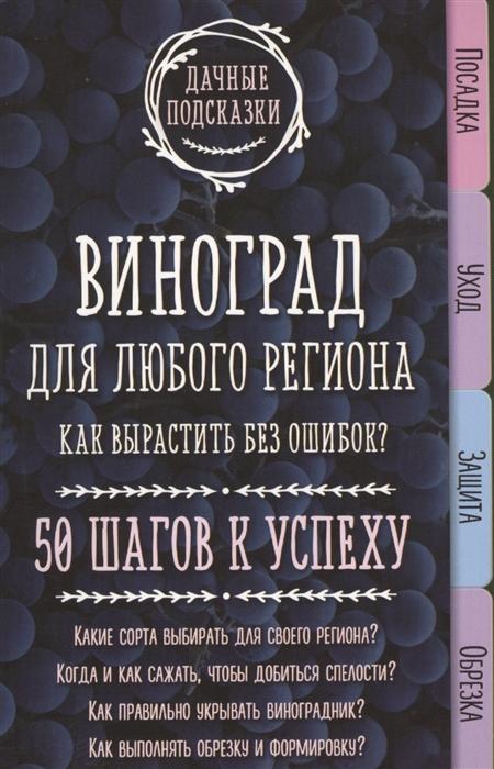 Колпакова М. Виноград для любого региона Как вырастить без ошибок 50 шагов к успеху