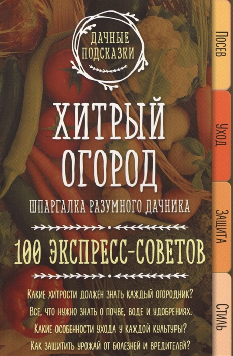 Хитрый огород Шпаргалка разумного дачника 100 экспресс-советов