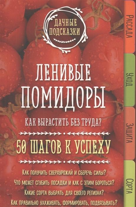 Ленивые помидоры Как вырастить без труда 50 шагов к успеху