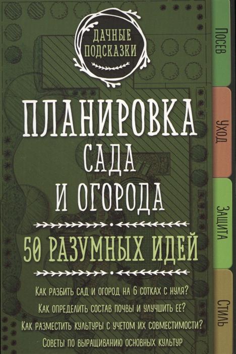 Колпакова М. Планировка сада и огорода 50 разумных идей биопрепараты для огорода