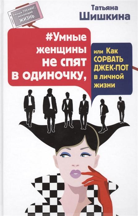 Умные женщины не спят в одиночку или Как сорвать джек-пот в личной жизни