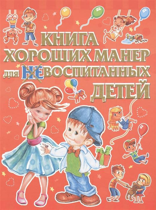 Доманская Л. Книга хороших манер для воспитанных детей
