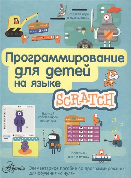 Кострикин П. (ред.) Программирование для детей на языке Scratch кострикин п ред большая книга развивающих наклеек животные
