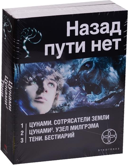 Лукьянов А. Назад пути нет комплект из 3 книг