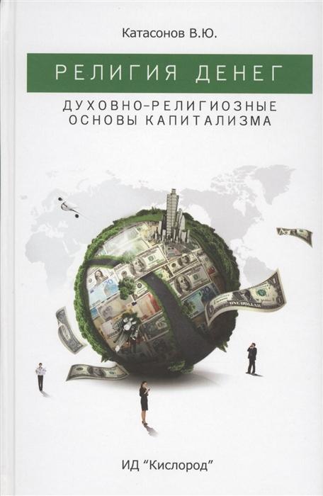 Религия денег Духовно-религиозные основы капитализма