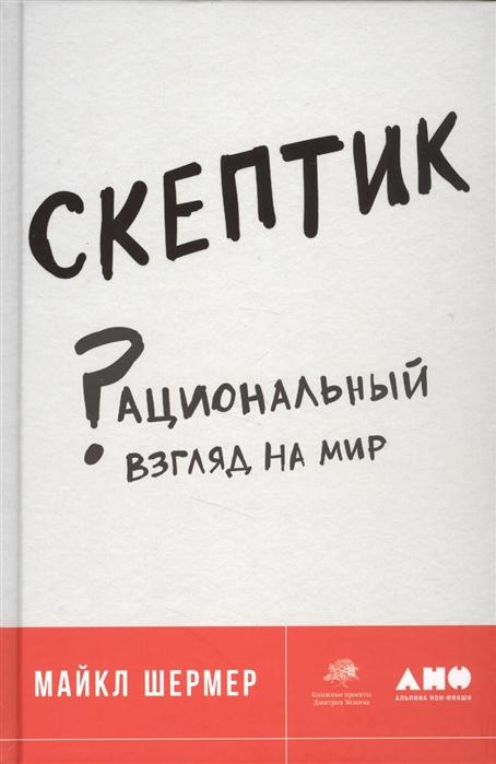 Шермер М. Скептик Рациональный взгляд на мир 0 скептик рациональный взгляд на мир