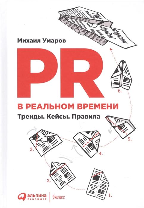 Умаров М. PR в реальном времени Тренды Кейсы Правила