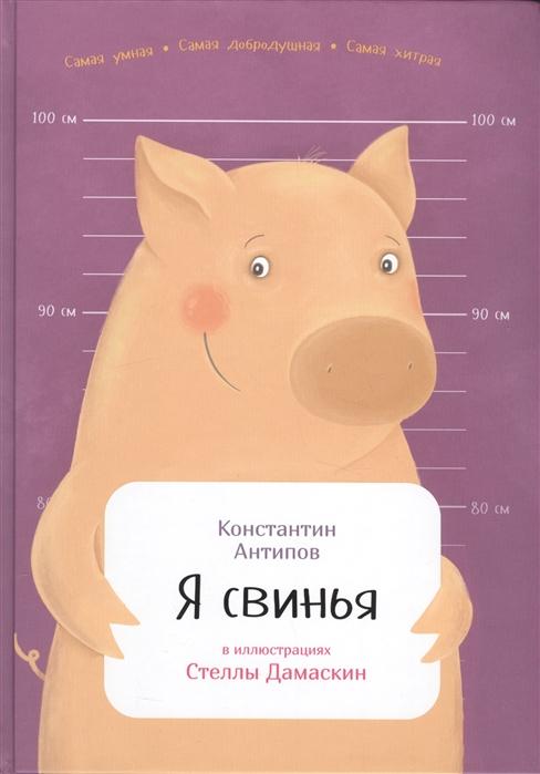 купить Антипов К. Я свинья онлайн