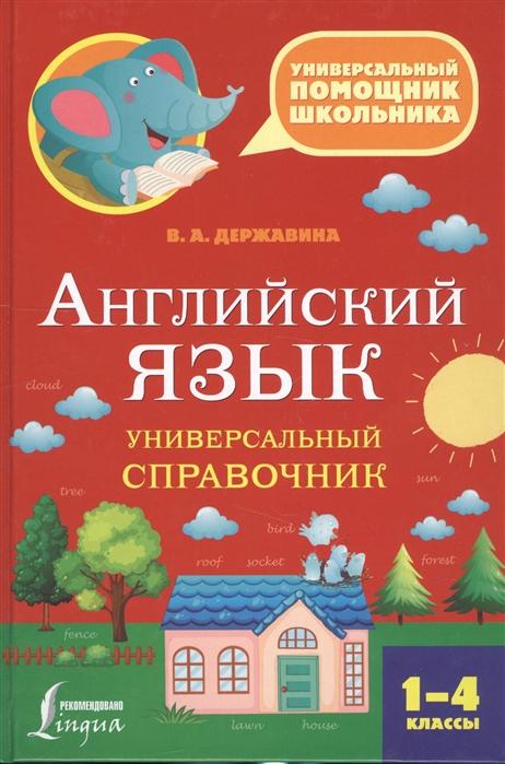 Английский язык Универсальный справочник