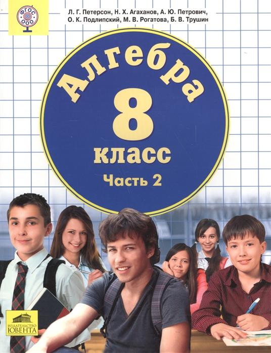 Алгебра 8 класс Часть 2 Учебник