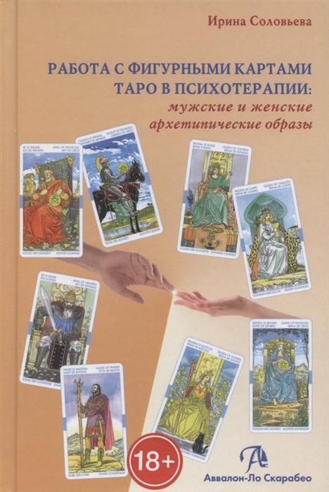 Соловьева И. Работа с фигурными картами Таро в психотерапии мужские и женские архетипические образы мужские и женские брюки