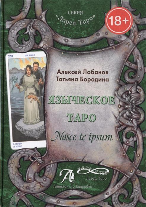 Лобанов А., Бородина Т. Языческое Таро Nosce te ipsum Методическое пособие цена и фото