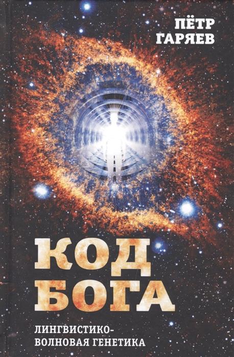 Фото - Гаряев П. Код Бога Лингвистико-волновая генетика глоба п код мастера