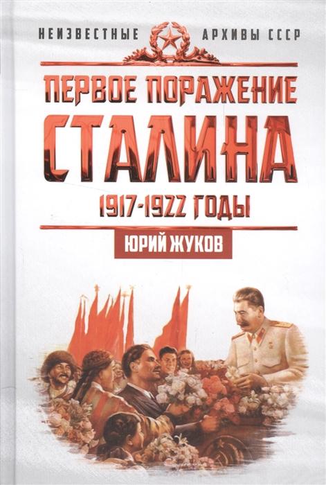 Жуков Ю. Первое поражение Сталина 1917-1922 годы юрий жуков первое поражение сталина