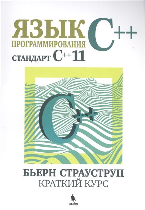 Страуструп Б. Язык программирования C Стандарт C 11 Краткий курс б н делоне краткий курс математических машин