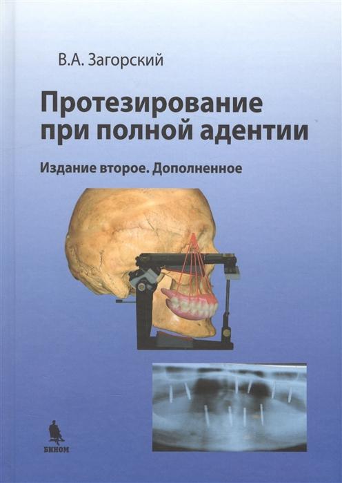 андрей загорский книги купить