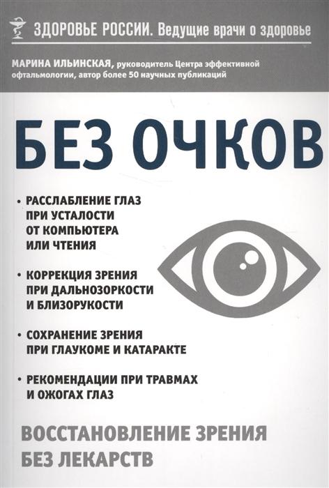 Ильинская М. Без очков Восстановление здоровья без лекарств