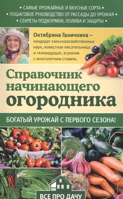 Справочник начинающего огородника Богатый урожай с первого сезона