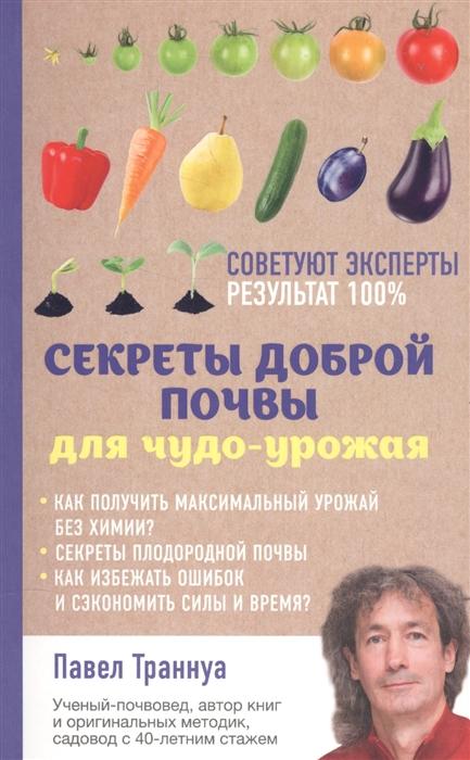 Траннуа П. Секреты доброй почвы для чудо-урожая