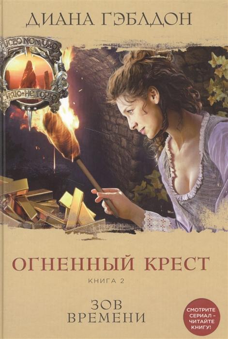Гэблдон Д. Огненный крест Книга 2 Зов времени огненный крест комплект из 3 книг
