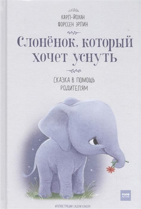 Купить Слоненок который хочет уснуть Сказка в помощь родителям, Манн, Иванов и Фербер, Сказки