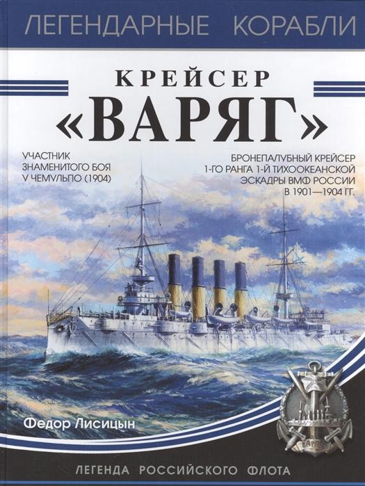 Лисицын Ф. Крейсер Варяг вкладка звезда модель крейсер варяг 9014