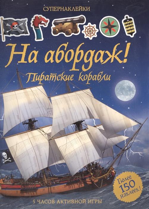 цена на Тадхоуп С. На абордаж Пиратские корабли 5 часов активной игры Более 150 наклеек