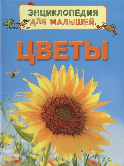 Купить Цветы, Росмэн, Естественные науки
